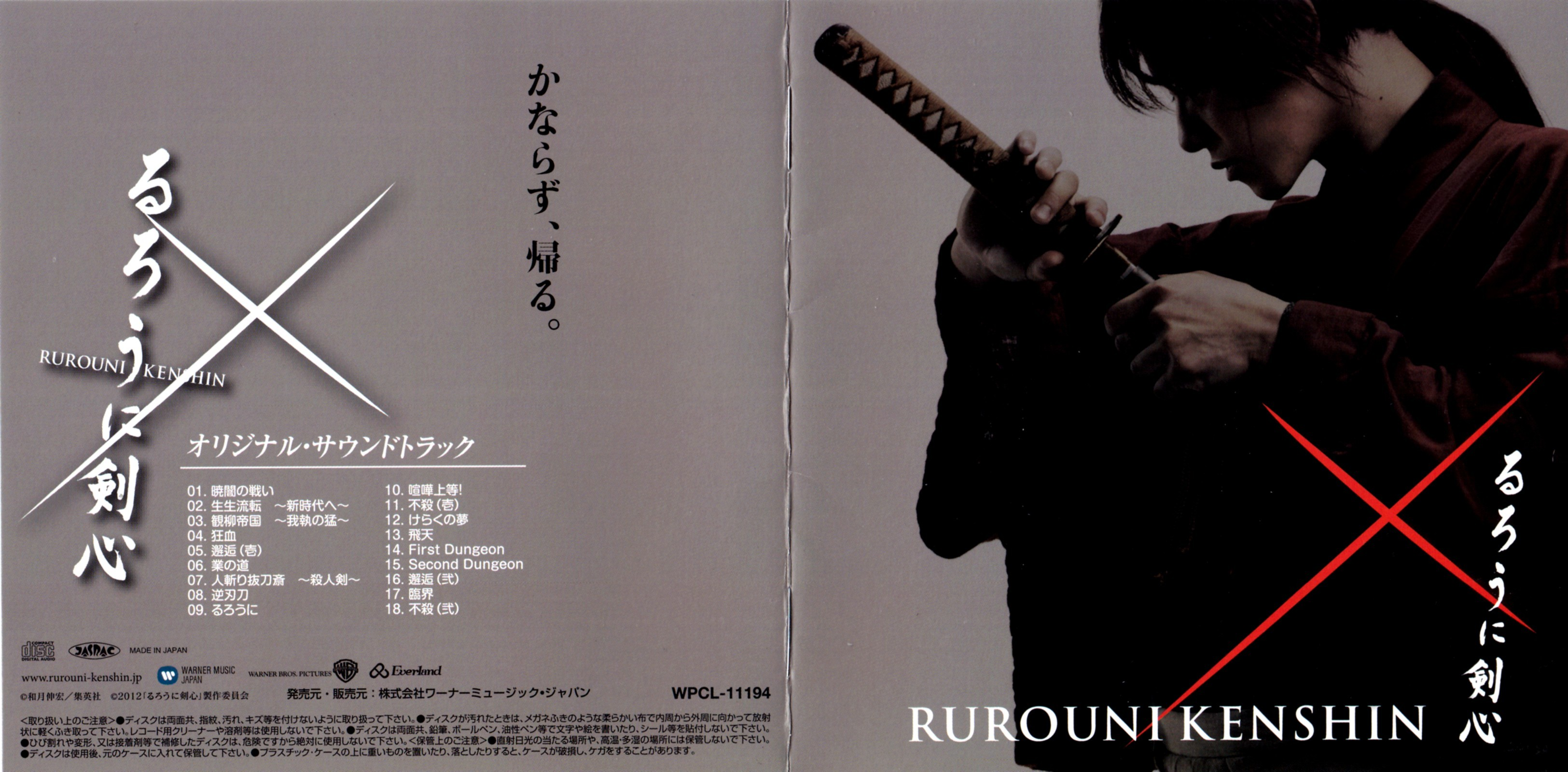 Rurouni Kenshin Live Action Movie Original Soundtrack