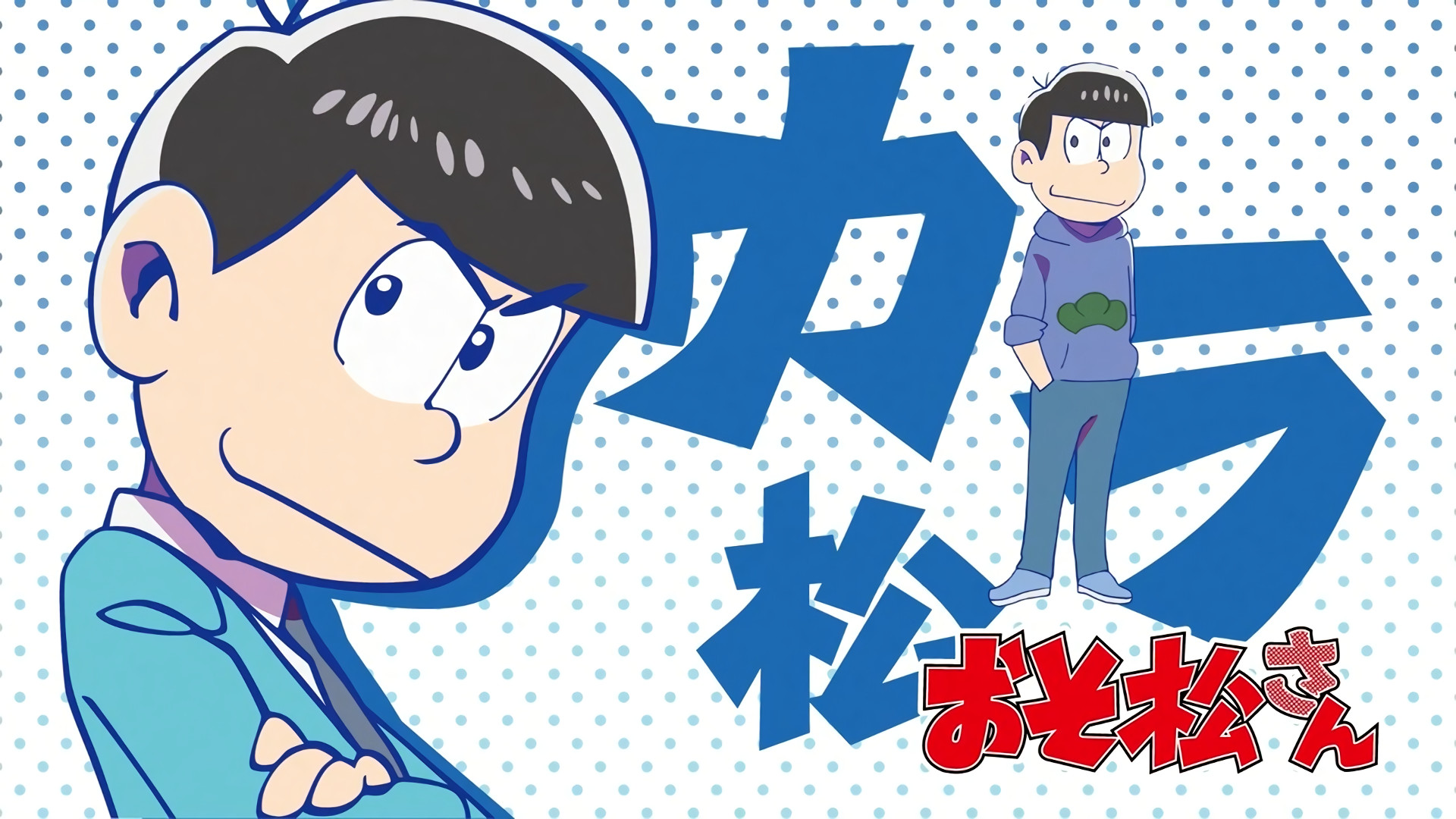 """Karamatsu is known as the """"cool idiot."""" In my opinion, he's one of the  easiest ones to distinguish. He always tries to act cool to impress people  …"""
