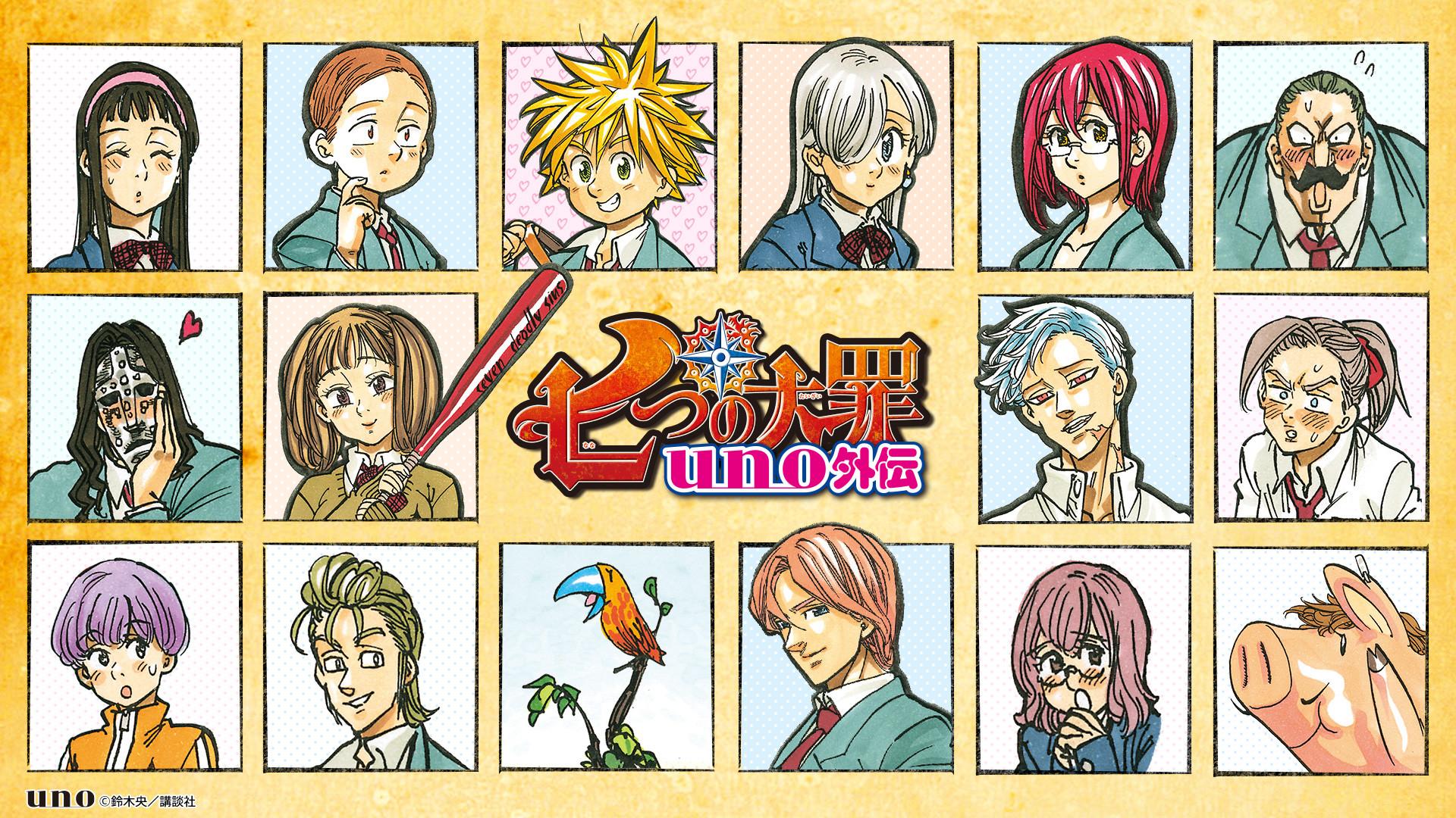 Image – Uno Dash Special 2 Wallpaper.png | Nanatsu no Taizai Wiki | FANDOM  powered by Wikia