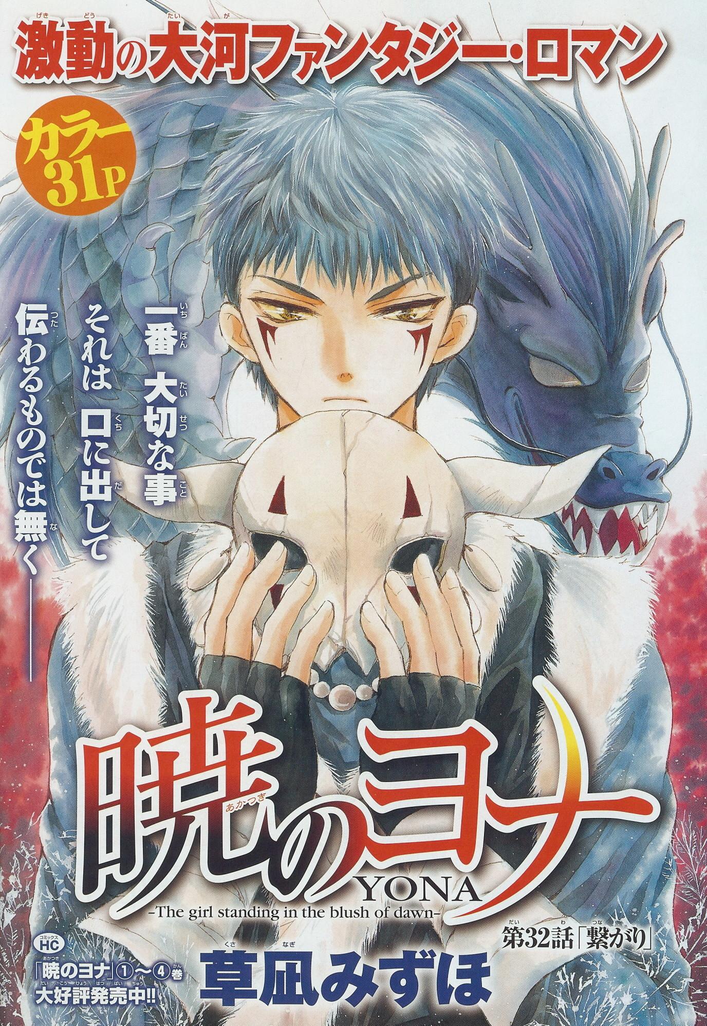 … download Shin-Ah (Akatsuki no Yona) image