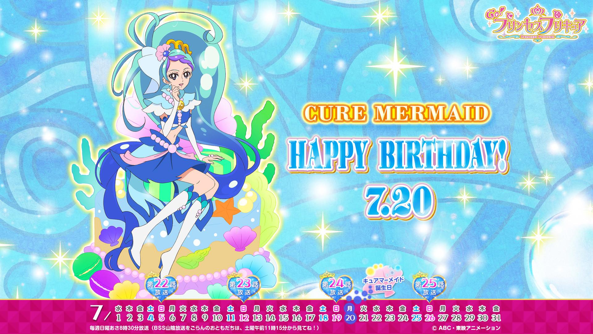 Cure Mermaid · download Cure Mermaid image