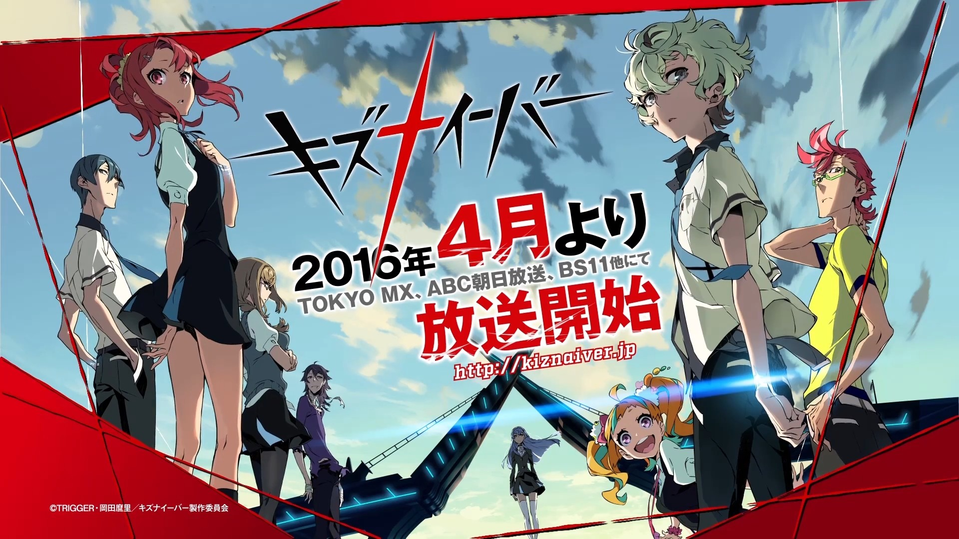 Crunchyroll, who hold exclusive streaming rights for the TRIGGER original  anime Kiznaiver, have kindly released an English subtitled version of the  trailer …