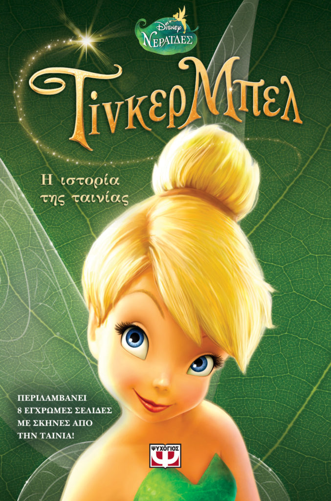… Large resolution cover – TINKER BELL – BOOK OF THE FILM `