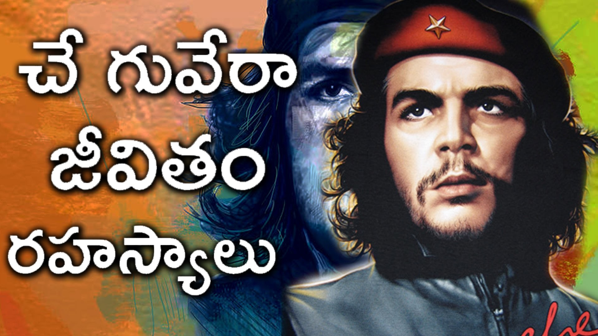 Che Guevara Life History Full Video in Telugu | చే గువేరా జీవితం..రహస్యాలు  పూర్తి వివరాలతో – YouTube