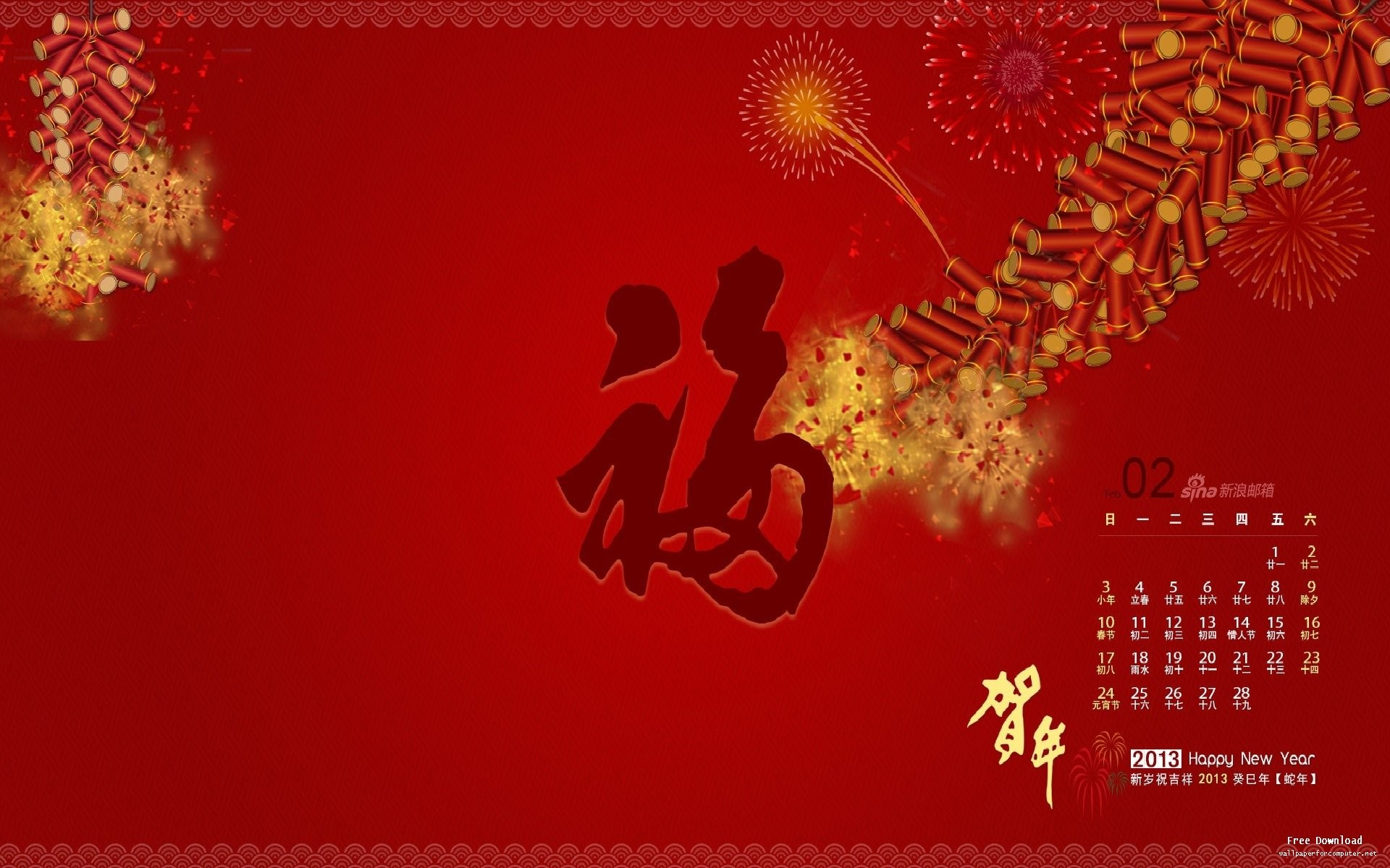 chinese new year wallpaper gong xi fa cai free download | Event | Pinterest