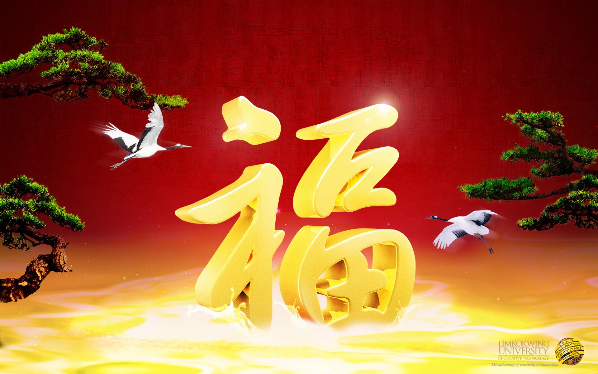 1900 x 1200 1600 x 1200 1024 x 768 · Limkokwing University · Wallpaper;  Golden Chinese New Year