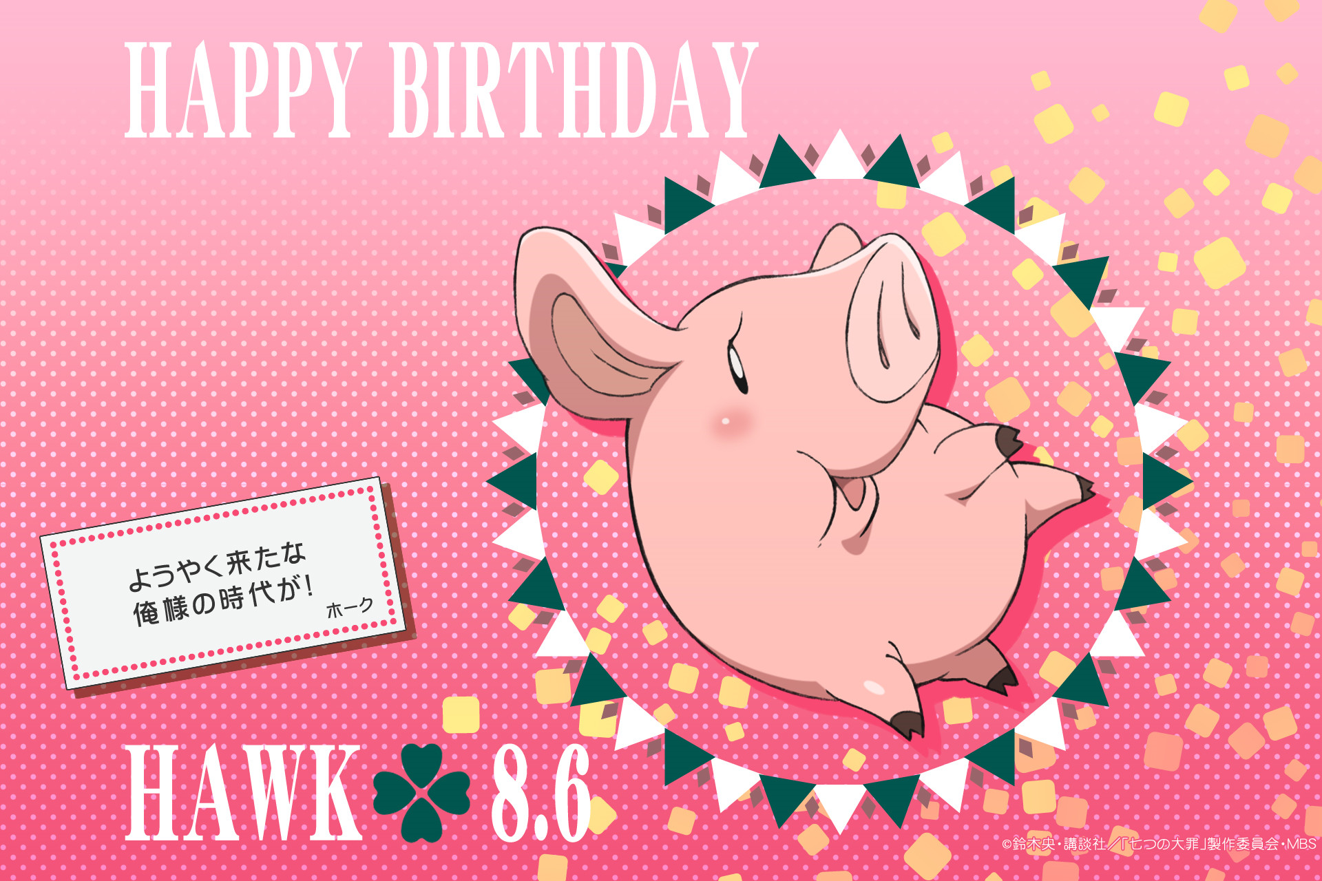 Image – Hawk Birthday 2015 Wallpaper.png | Nanatsu no Taizai Wiki | FANDOM  powered by Wikia