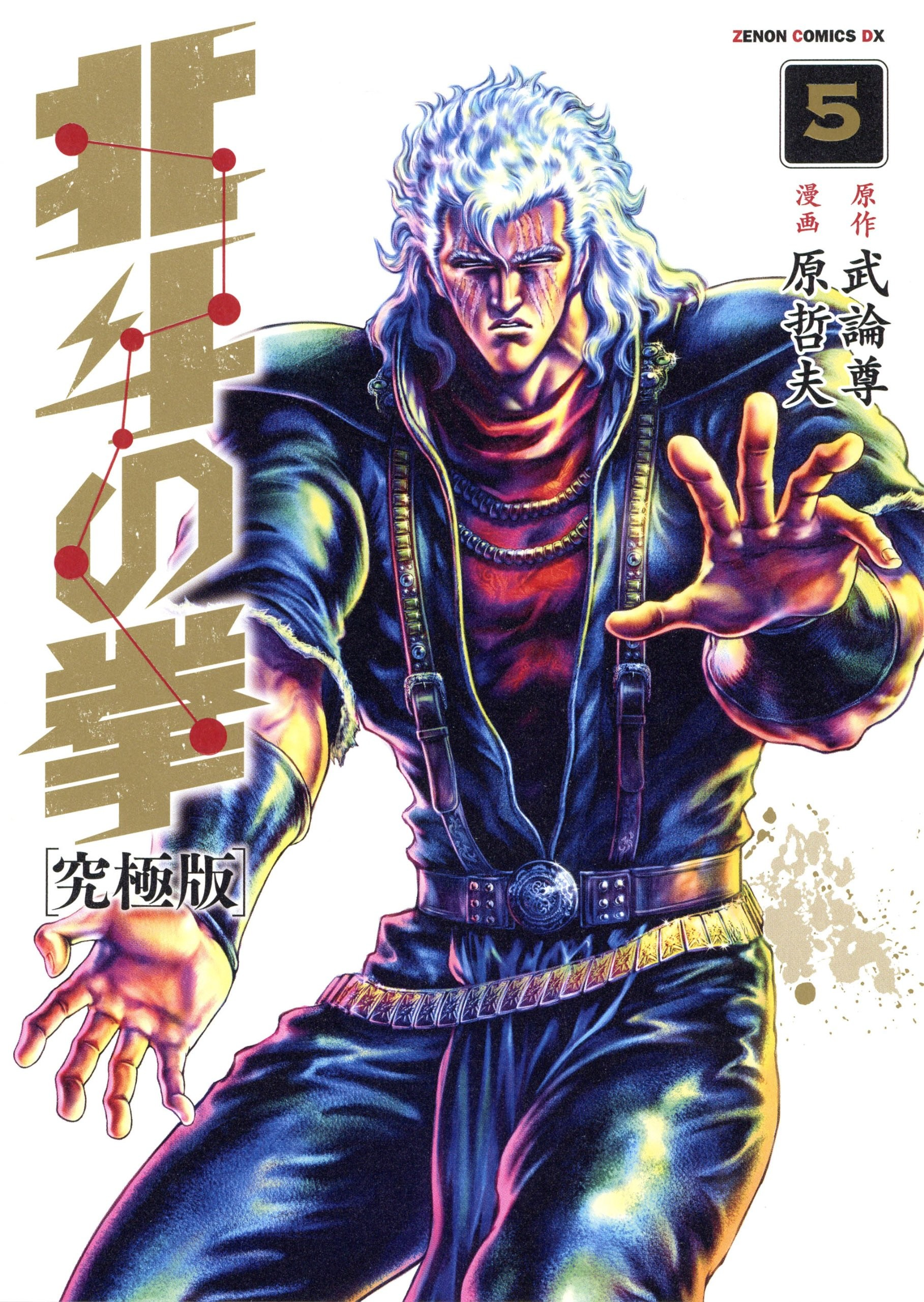 """""""Fist of the North Star: Ultimate Edition"""" Vol."""