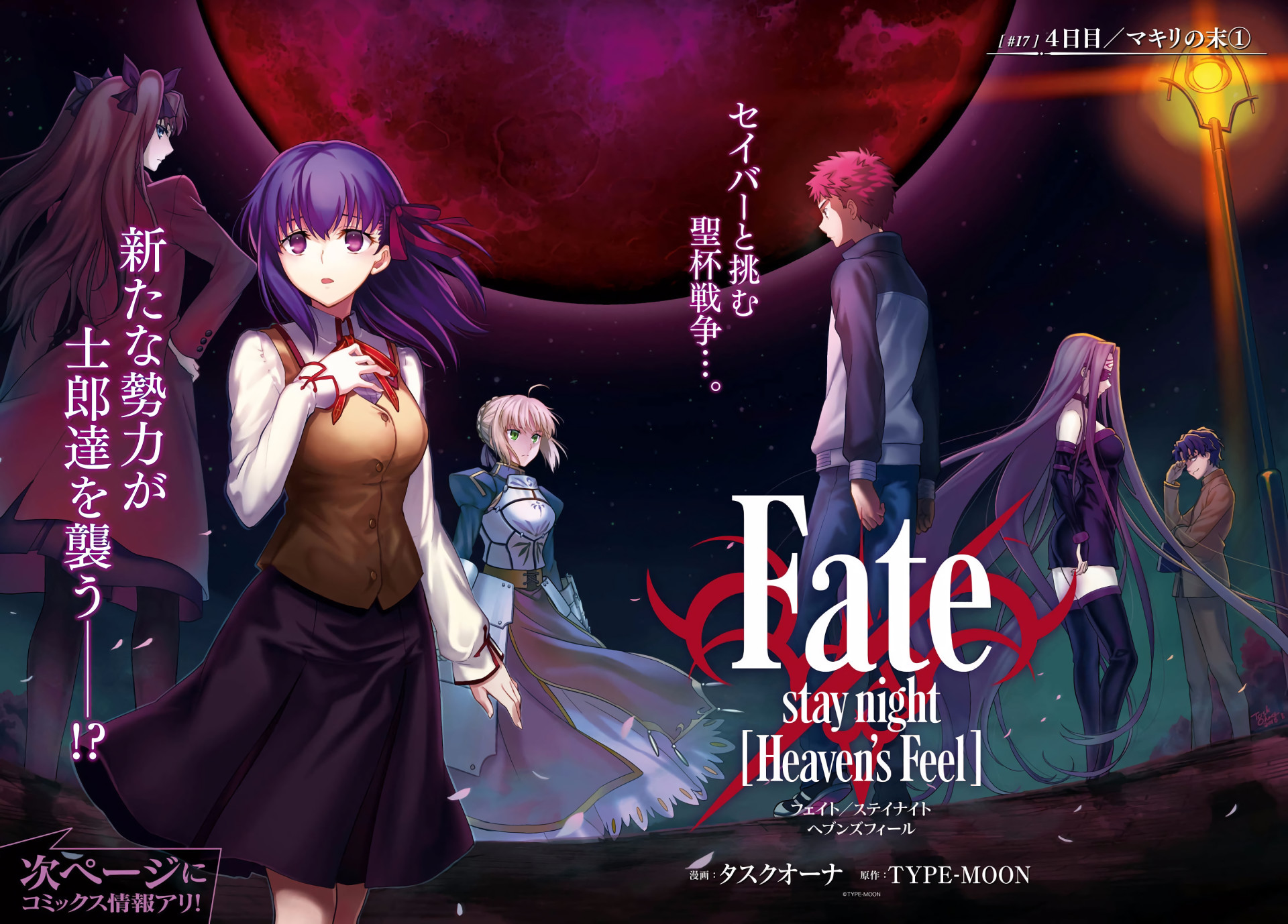 HD Wallpaper | Background ID:747947. Anime Fate/stay night …