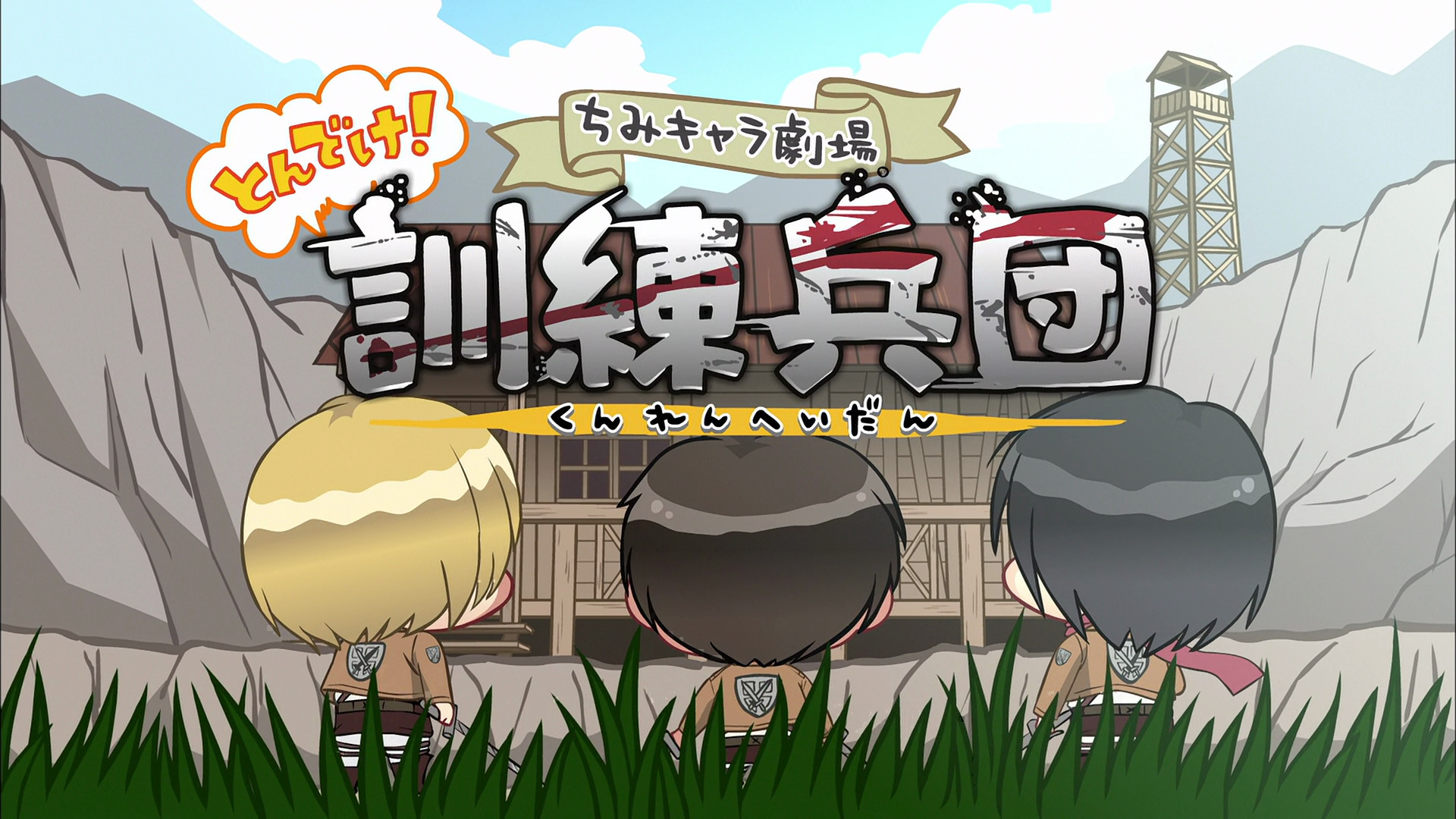Chibi Theater: Fly, Cadets, Fly!   Attack on Titan Wiki   FANDOM powered by  Wikia