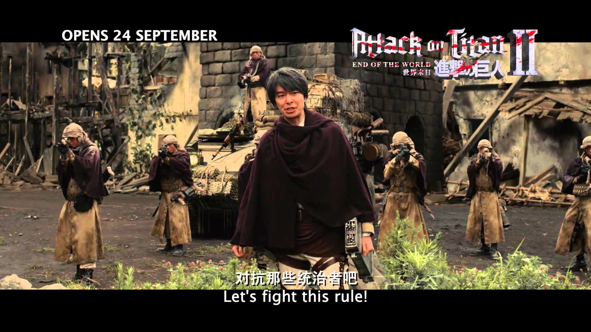 ATTACK ON TITAN 2: END OF THE WORLD 进击的巨人2:世界末日 – In SG Cinemas 24  September – YouTube