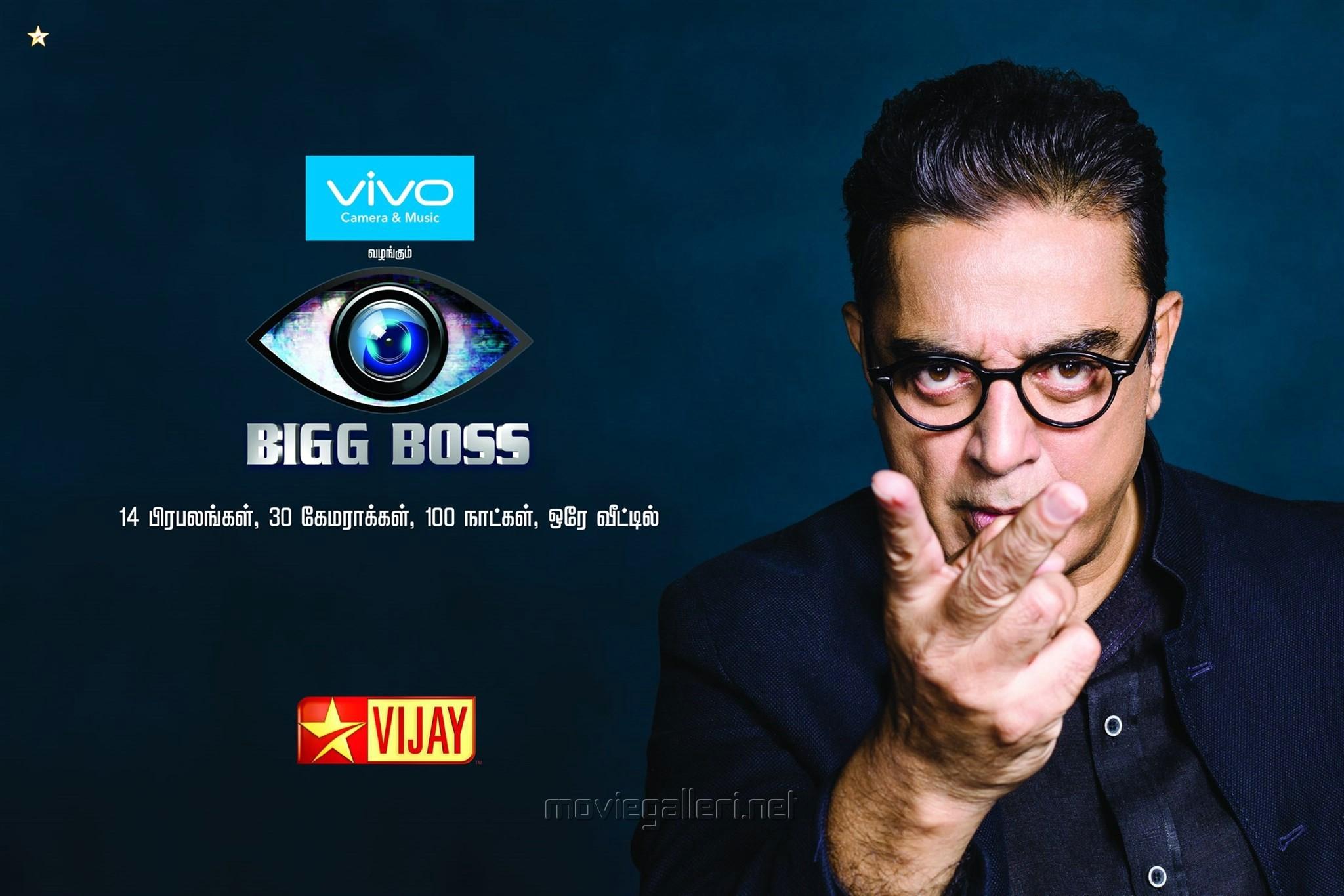 Kamal's Bigg Boss Wallpapers