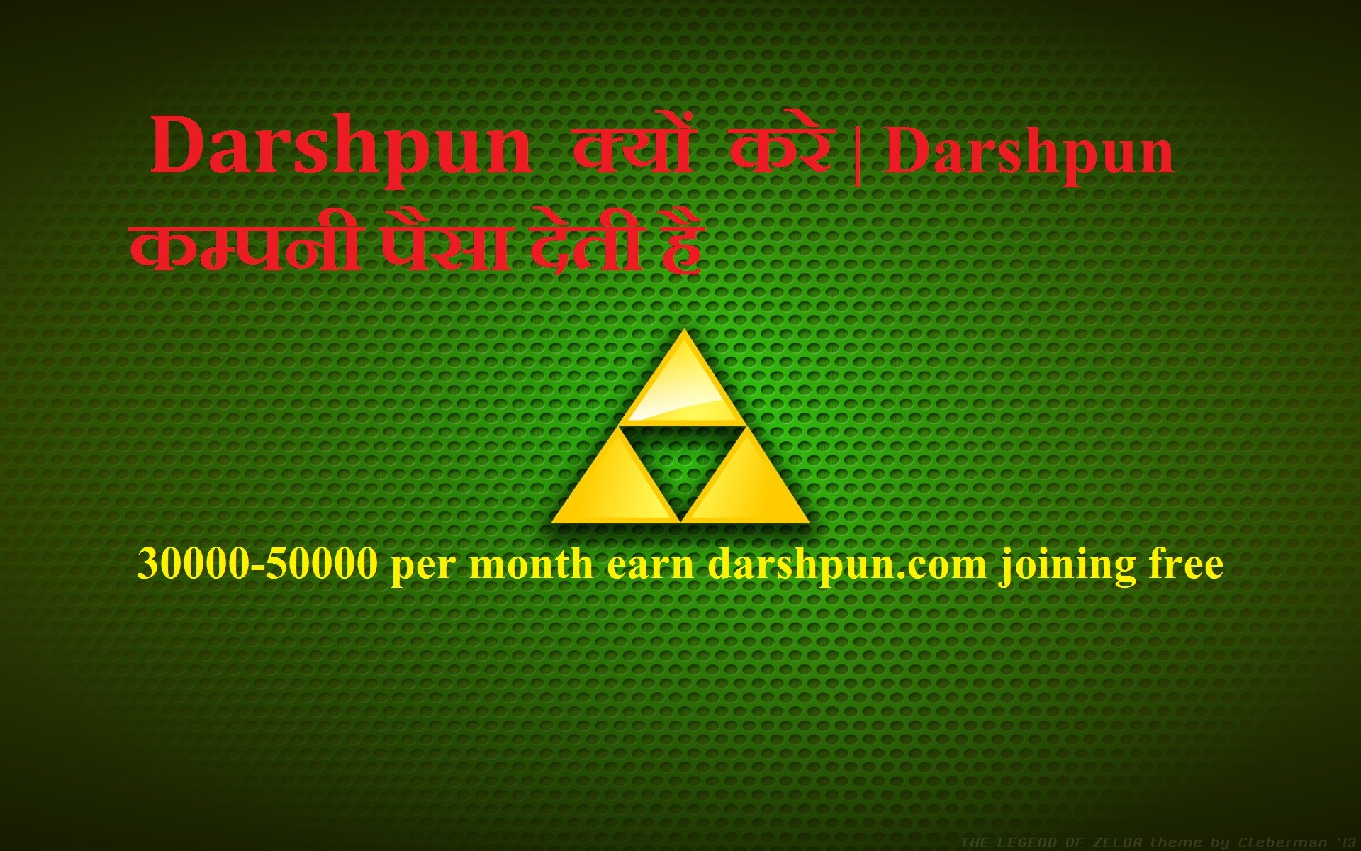 Darshpun Ultraplus Digitech Pvt. Ltd-Darshpun कया है   Darshpun क्यों करे    Darshpun कम्पनी पैसा देती है