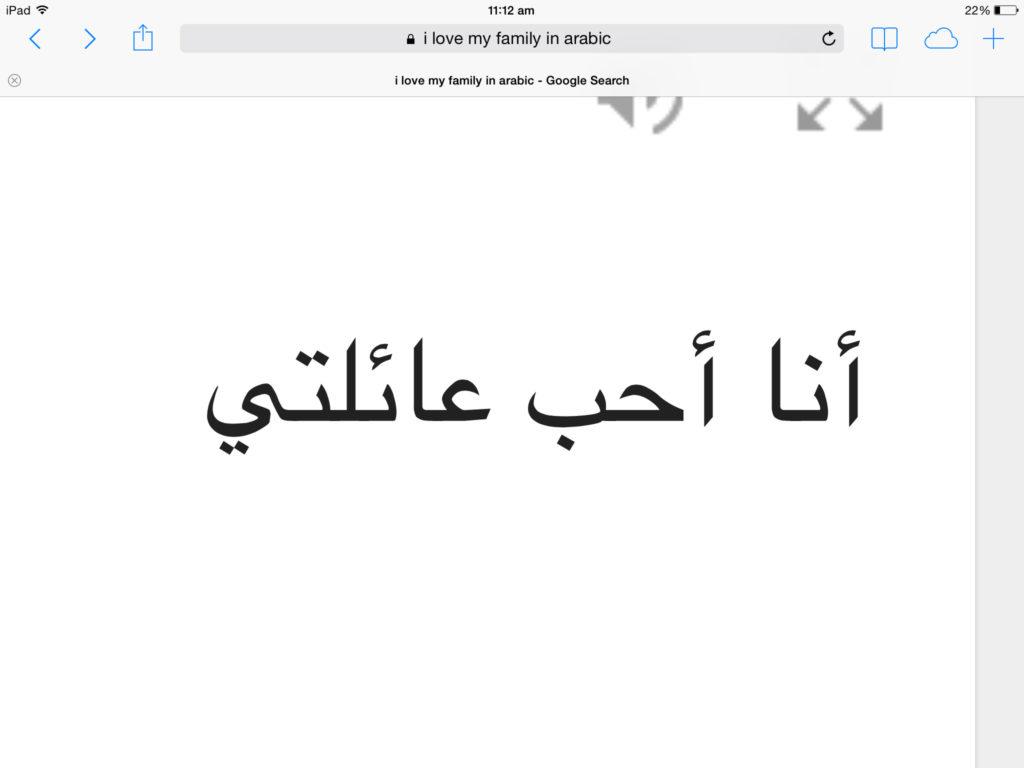 I love my family in Arabic. I want it tattoo on me. X