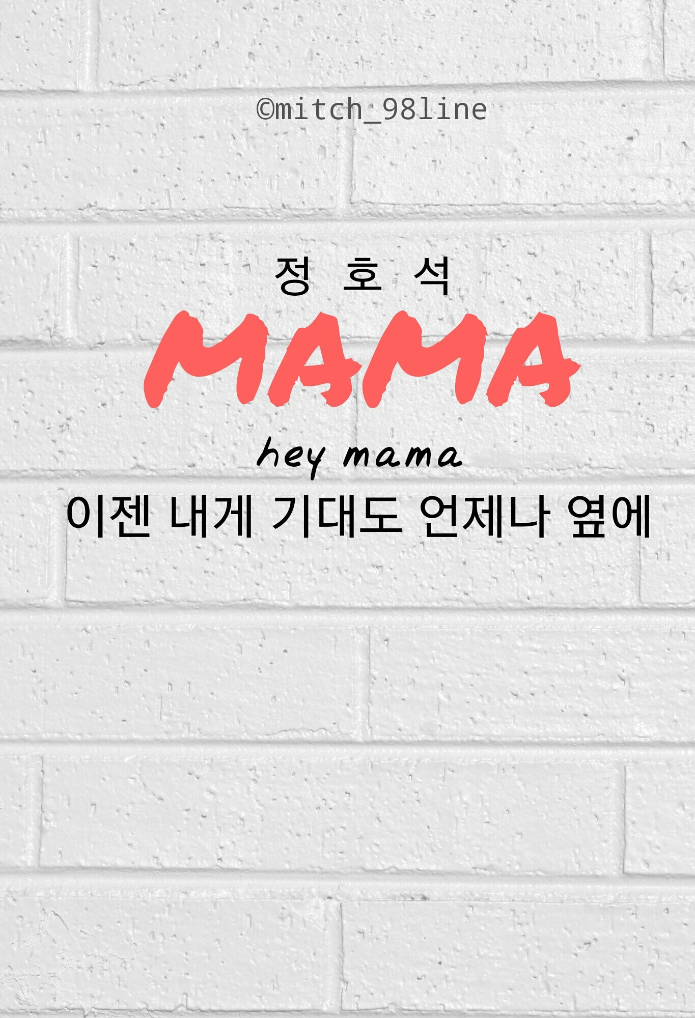 BTS / J-Hope / Lyrics / Wallpaper ©mysunrisehoseok