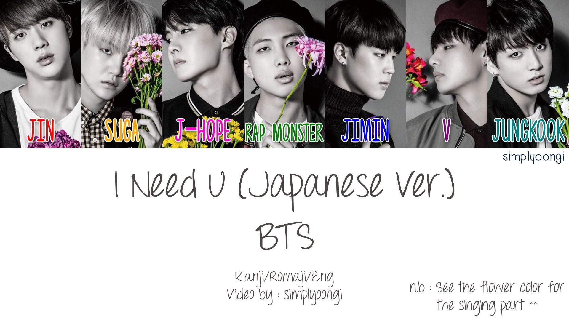 BTS [防弾少年団] – I Need U [Japanese Ver.] (Color Coded Lyrics |  Kanji/Romaji/Eng)