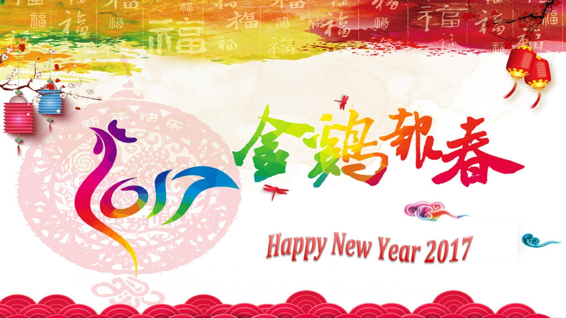 Chinese New Year 2017 Wallpaper