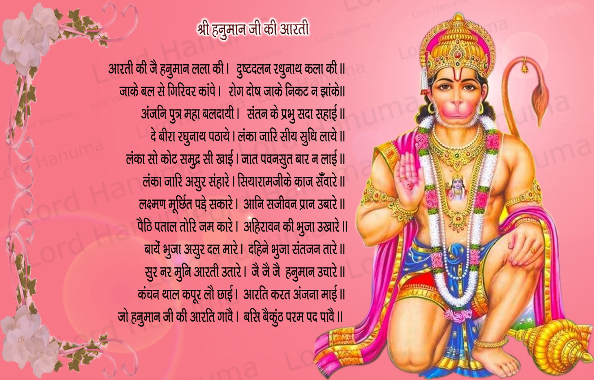 Hindu God hanuman aarti with photos images free download