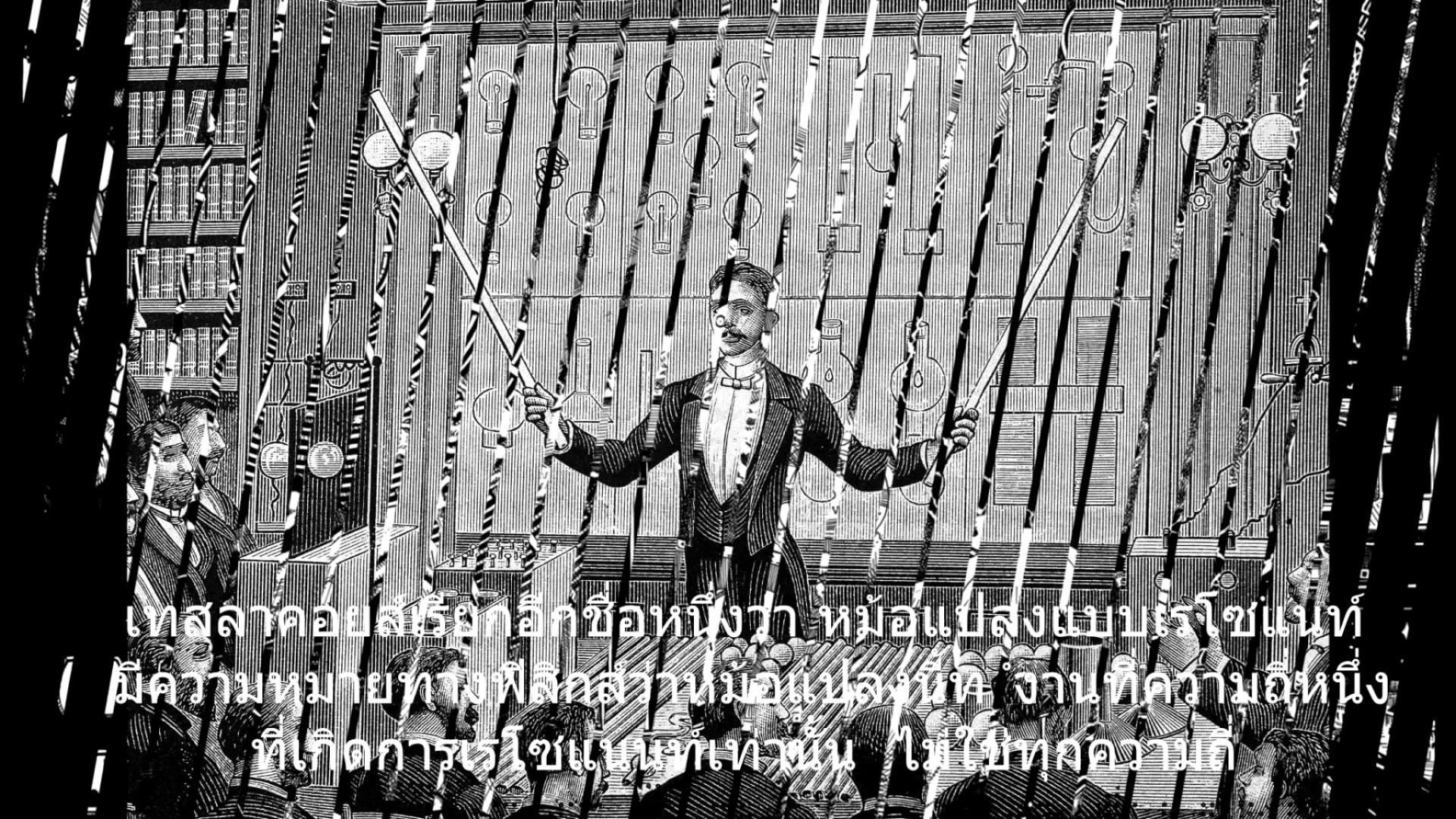 My Scientist Idol : Nikola Tesla