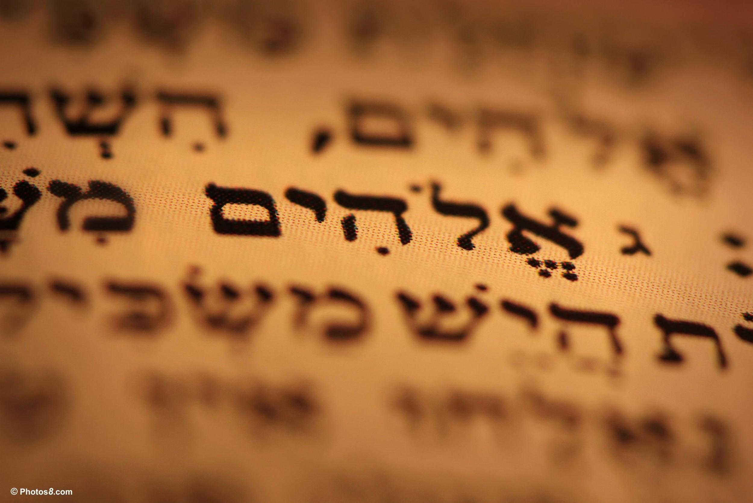 elohim-god-name-in-hebrew-torah-and-bible
