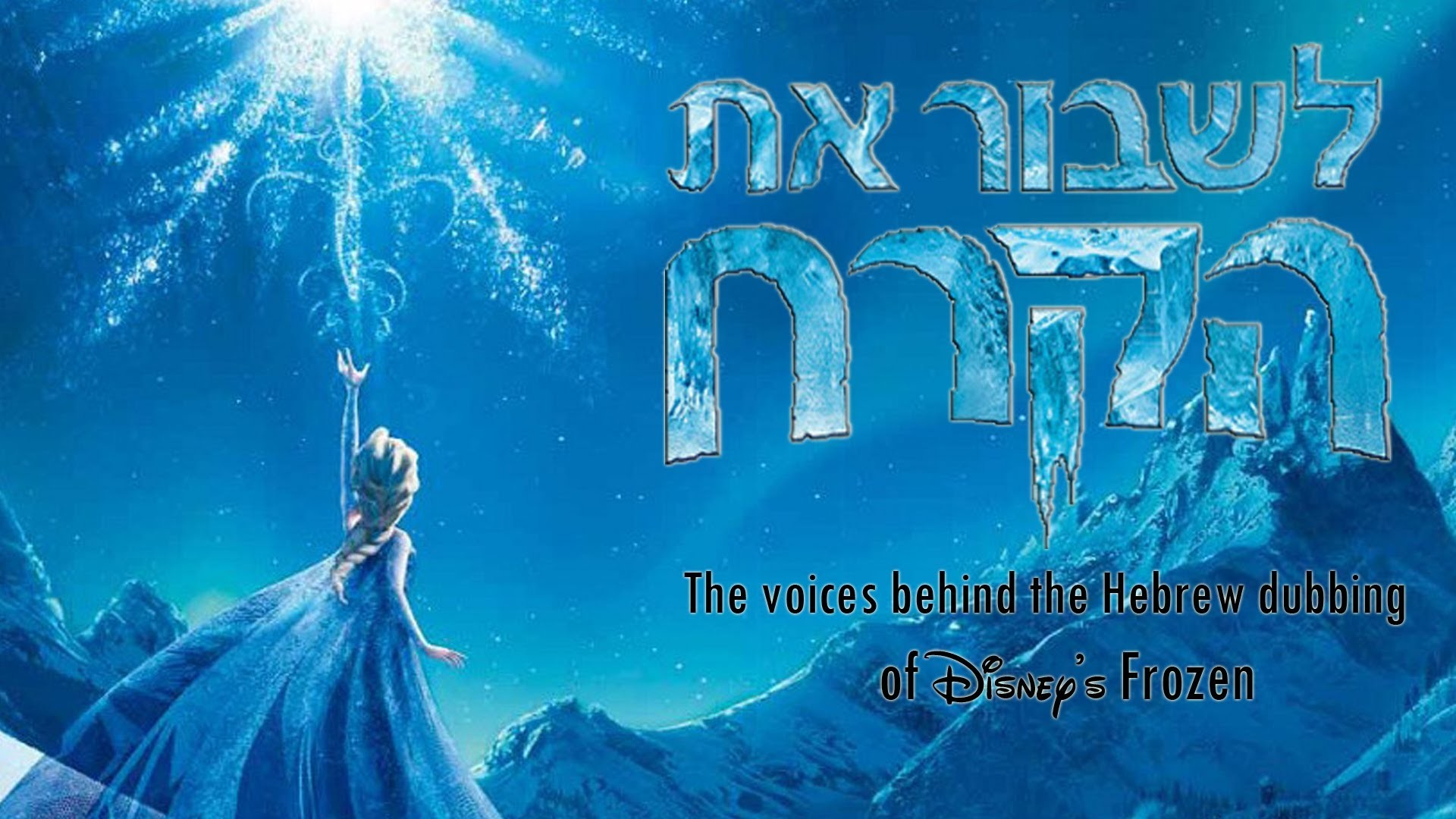 Yom Ha'atzmaut begins tonight and ends Tuesday evening—what better way to  celebrate than by listening to the entire Frozen soundtrack in Hebrew?
