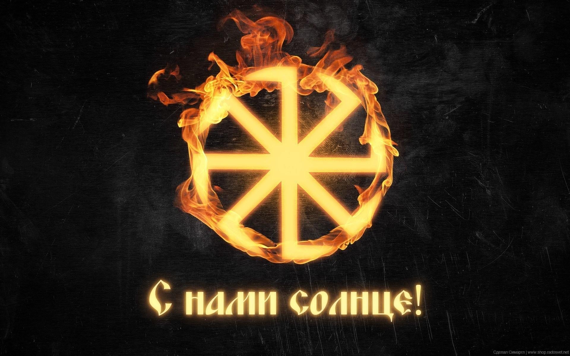 russia pagan flag russian rus rusich kolovrat brace solstice sun slavs  slavic aryan