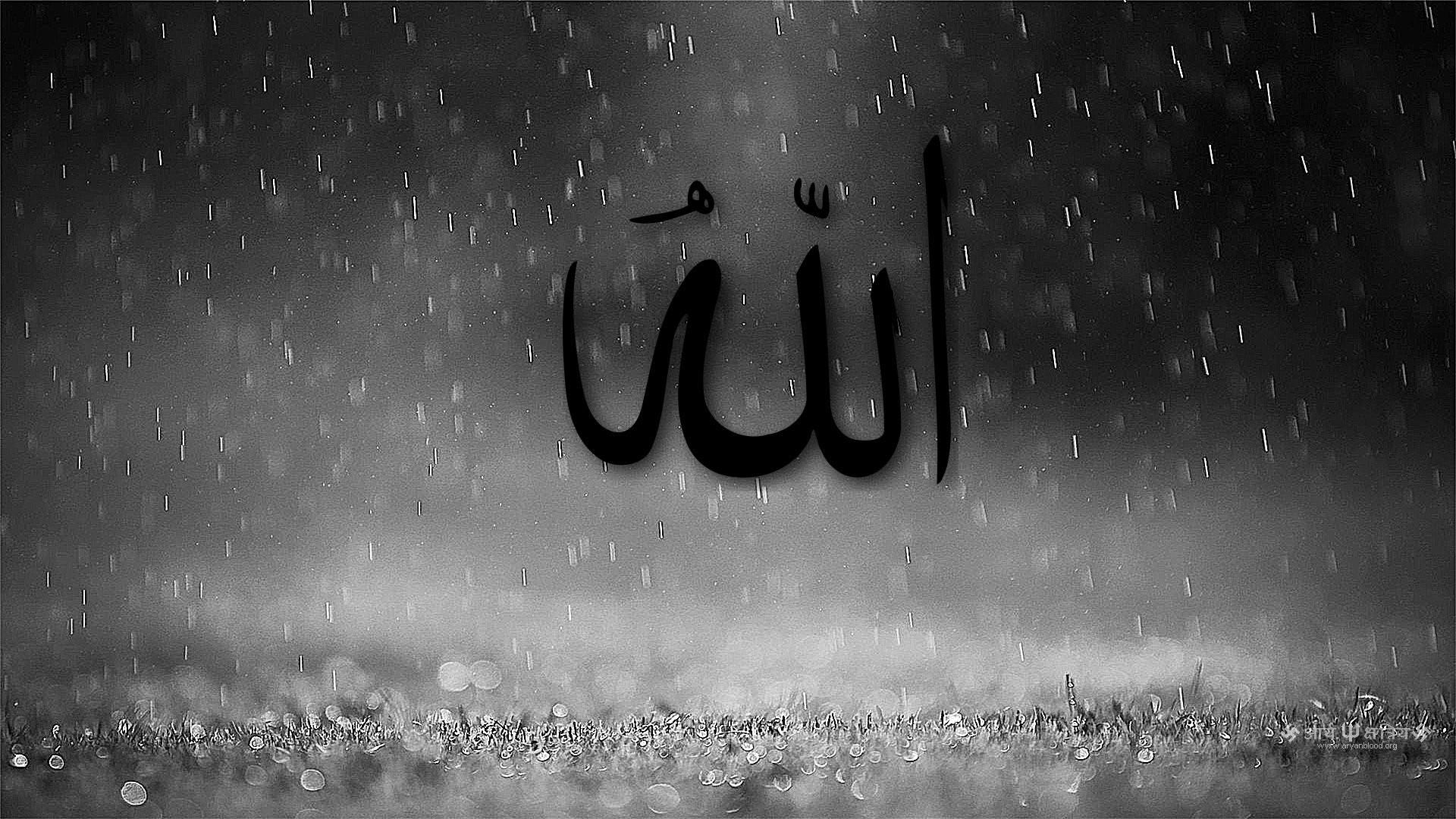 Image for I Love Allah Wallpaper Desktop Background