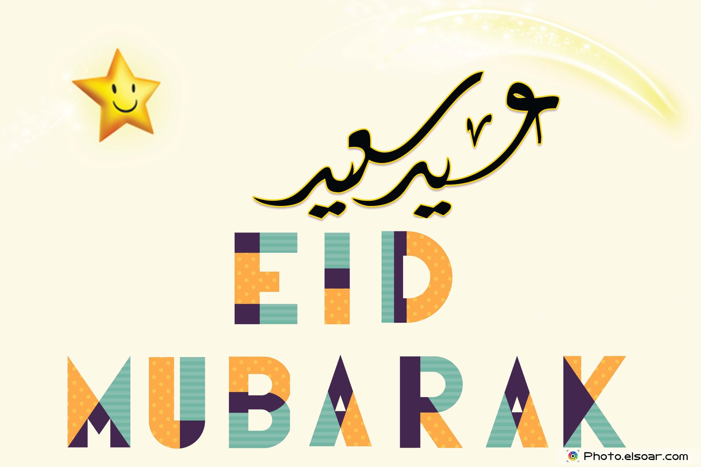 Happy Eid,Eid Mubarak,Eid Mubarak Wishes,Eid Mubarak Pictures,Eid Mubarak