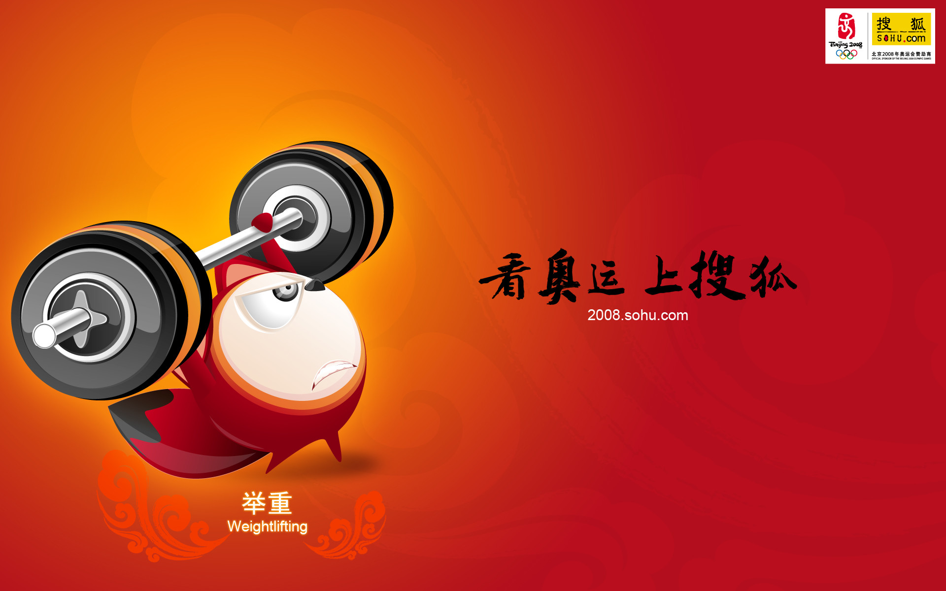 sohu Olympics photograph 15#