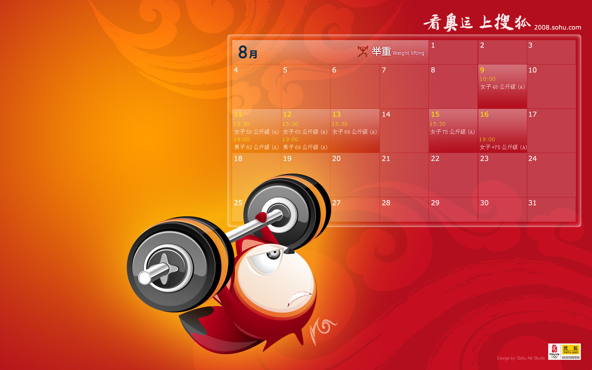 sohu Olympics desktop wallpaper 5#