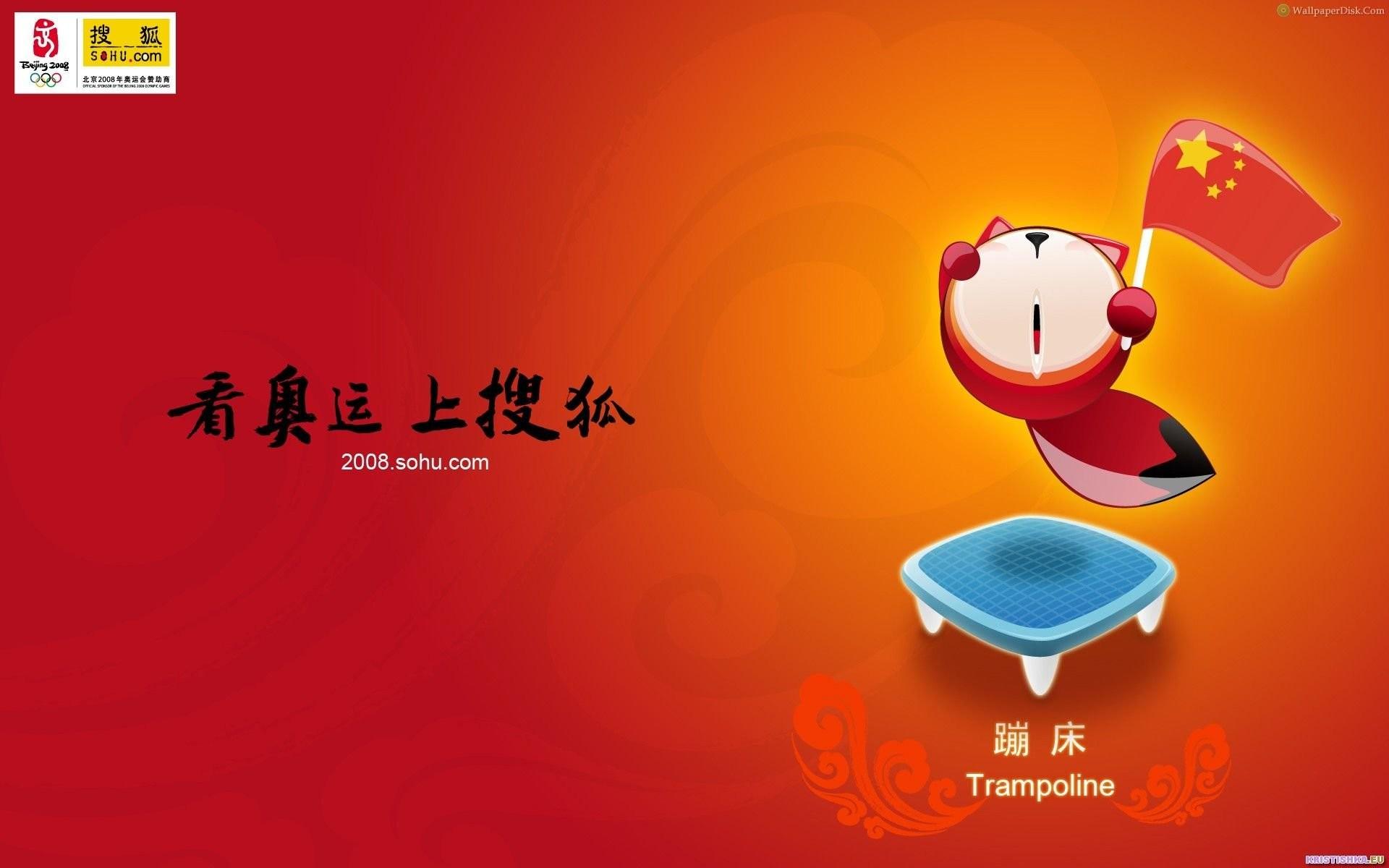 Trampoline Olympic 614821