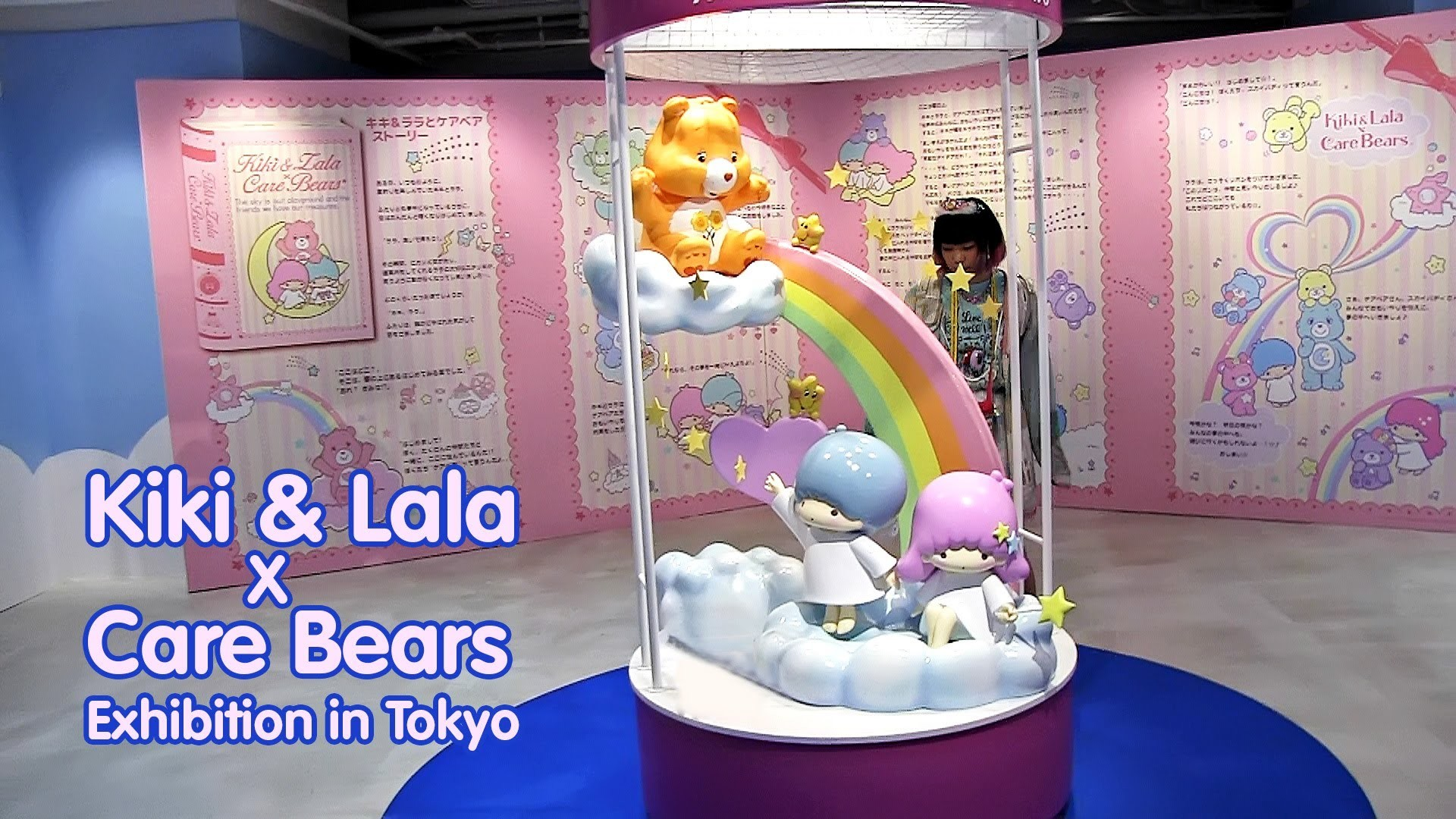 Kiki & Lala x Care Bears Exhibition Tokyo – キキ&ララ × ケアベア 展 – YouTube