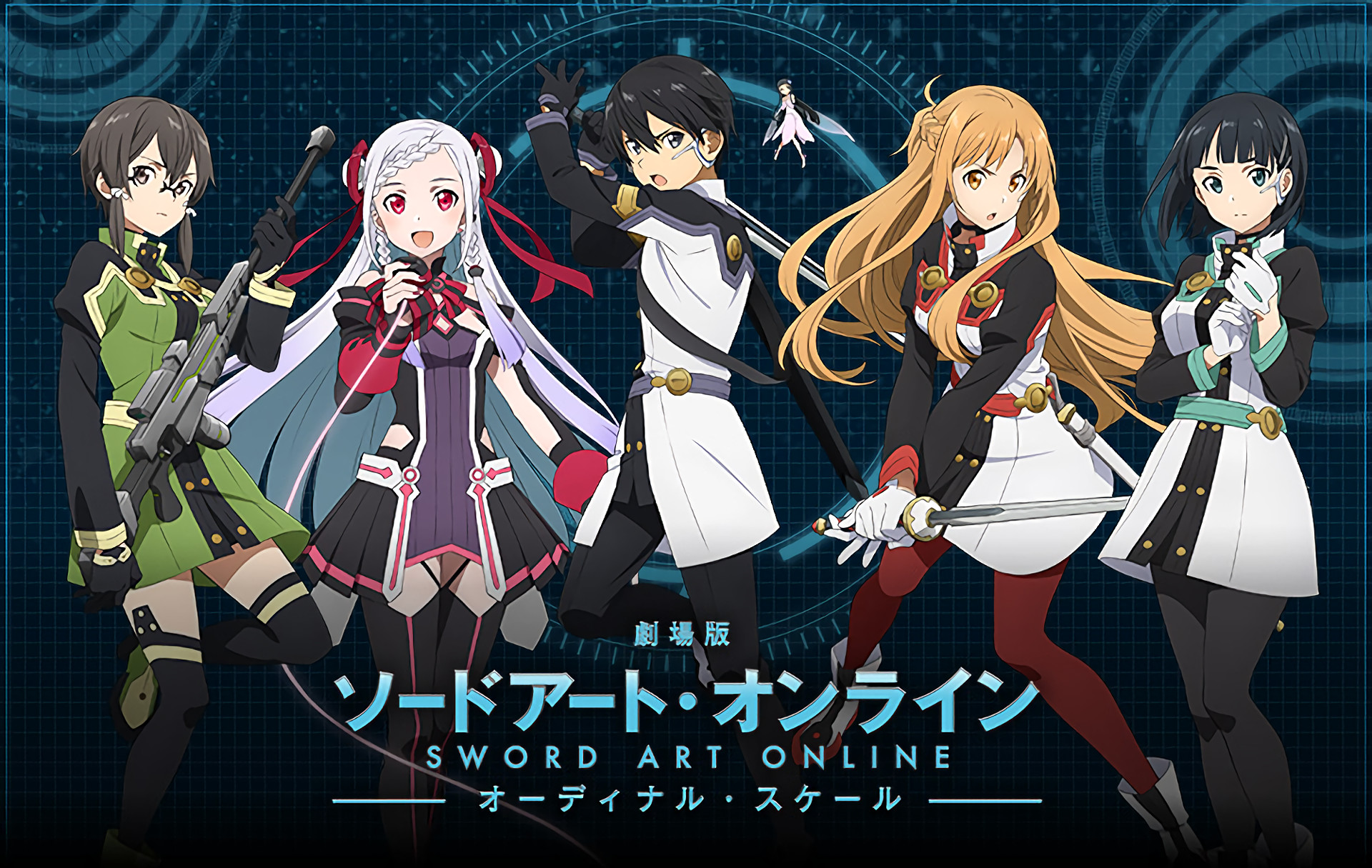 … Sword Art Online Ordinal Scale Yuna · HD Wallpaper | Background  ID:800256